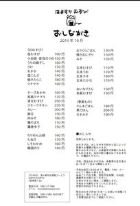 menu201610.jpg